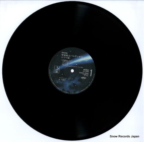 SPACE WARRIOR BALDIOS original sound track drama hen K20G-7054-5 - disc