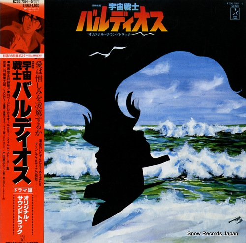 SPACE WARRIOR BALDIOS original sound track drama hen K20G-7054-5 - front cover