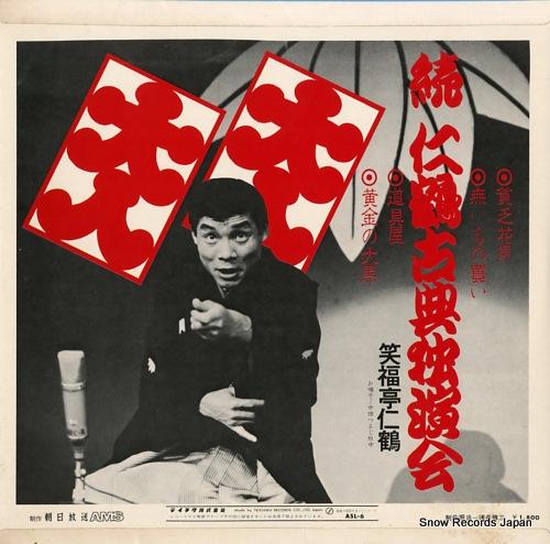 SHOUFUKUTEI, NIKAKU zoku nikaku koten dokuenkai ASL-6 - back cover