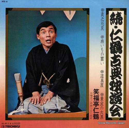 SHOUFUKUTEI, NIKAKU zoku nikaku koten dokuenkai ASL-6 - front cover