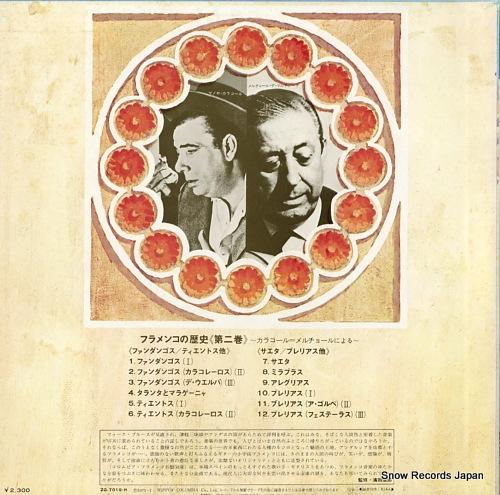 CARACOL, MANOLO / MELCHOR DE MARCHENA una histria del cante flamenco vol.2 ZQ-7019-H - back cover