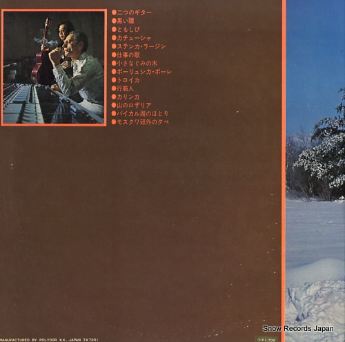 IBE, HARUMI, AND FRANZ LOEFFLER paulussika pole / guitar no kyoen MR3192 - back cover