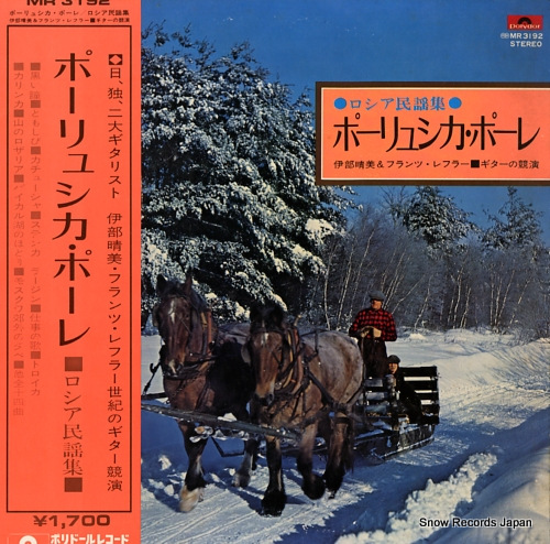 IBE, HARUMI, AND FRANZ LOEFFLER paulussika pole / guitar no kyoen MR3192 - front cover