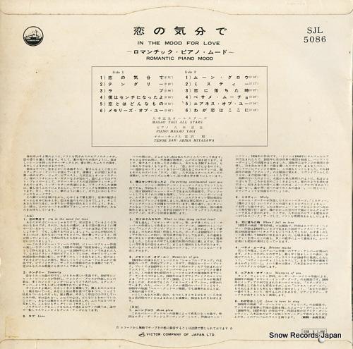 MASAO YAGI ALL STARS in the mood for love / romantic piano mood SJL-5086 - back cover