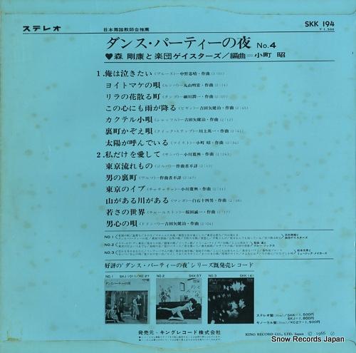 MORI, TAKAYASU dance party no yoru / no.4 SKK194 - back cover