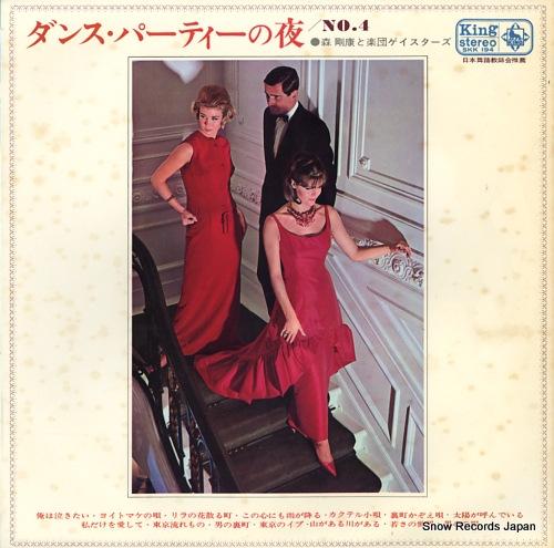 MORI, TAKAYASU dance party no yoru / no.4 SKK194 - front cover