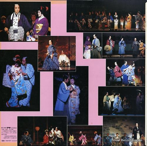 TAKARAZUKA KAGEKIDAN HOSHIGUMI musical play / kobushi saku haru TMP-1035 - back cover
