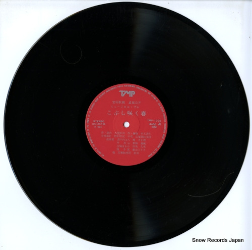 TAKARAZUKA KAGEKIDAN HOSHIGUMI musical play / kobushi saku haru TMP-1035 - disc
