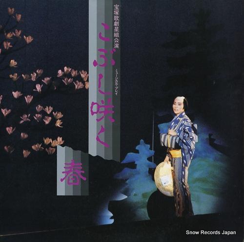 TAKARAZUKA KAGEKIDAN HOSHIGUMI musical play / kobushi saku haru TMP-1035