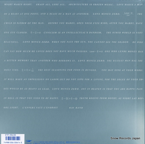 KAI BAND love minus zero ETP-90430 - back cover
