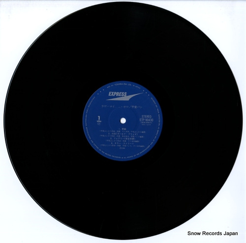 KAI BAND love minus zero ETP-90430 - disc