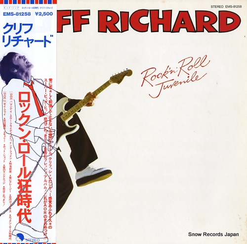 RICHARD, CLIFF rock 'n' roll juvenile EMS-81258 - front cover