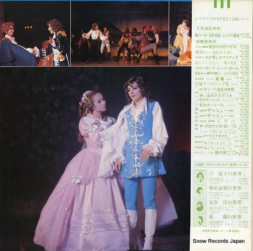 TAKARAZUKA KAGEKIDAN HOSHIGUMI musical roman / te-muzu no kari ni wakare o AX-8095 - back cover