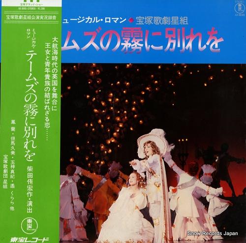 宝塚歌劇団星組 ミュージカル・ロマン/テームズの霧に別れを AX-8095