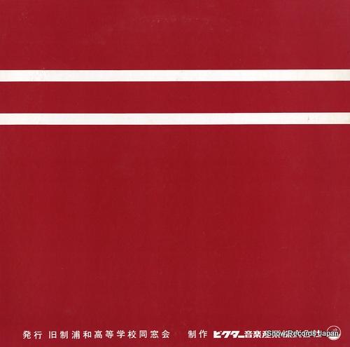 VICTOR ORCHESTRA / URAKOU SOTSUGYOSEI YUSHI urawa kotougakko / bugenryo ryoka PRC-30010 - back cover