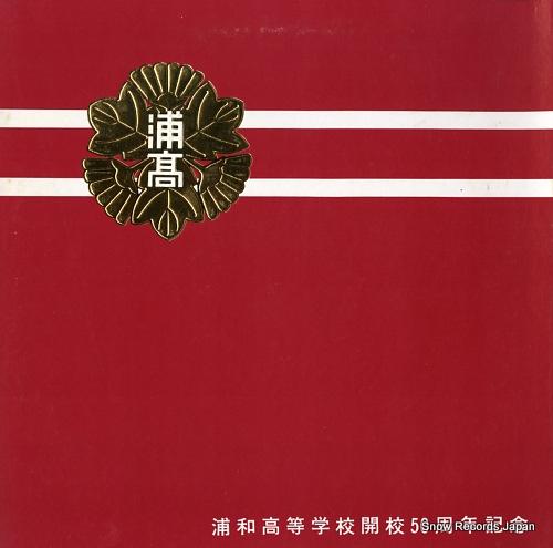 VICTOR ORCHESTRA / URAKOU SOTSUGYOSEI YUSHI urawa kotougakko / bugenryo ryoka PRC-30010 - front cover