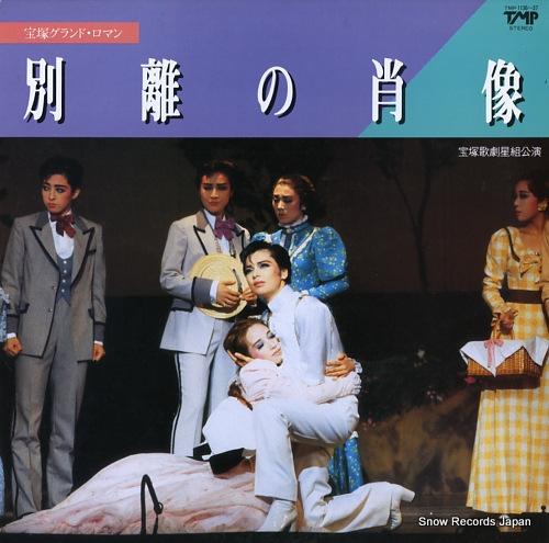 宝塚歌劇団星組 別離の肖像 TMP-1136-37