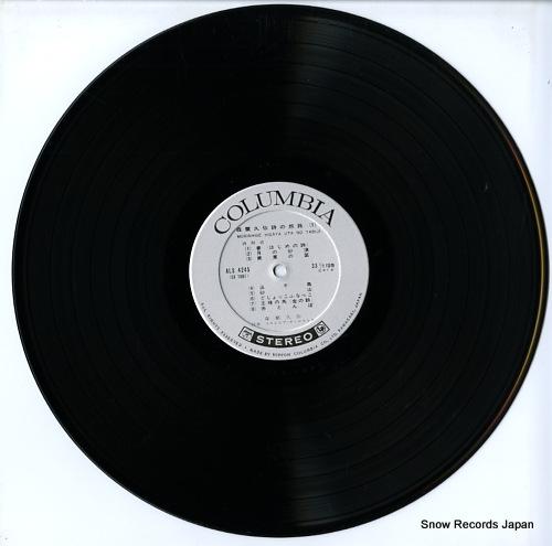 MORISHIGE, HISAYA uta no tabiji ALS-4245-6 - disc