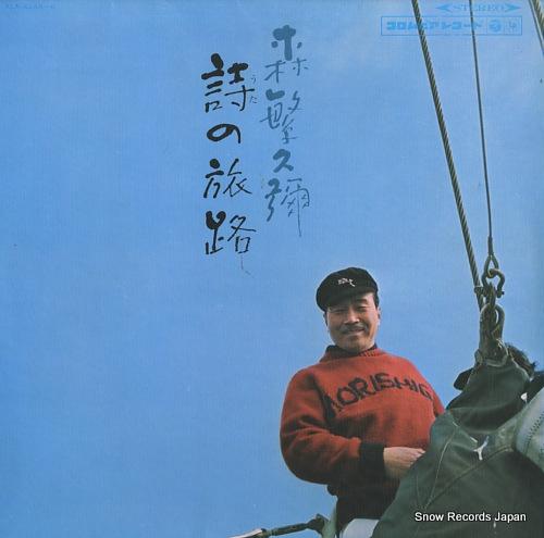 MORISHIGE, HISAYA uta no tabiji ALS-4245-6 - front cover