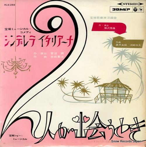 宝塚歌劇団花組 シンデレラ・イタリアーナ ALS-269