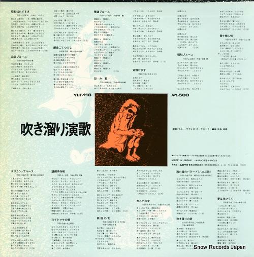 BLUE SOUND ORCHESTRA fukidamari enka YLT-118 - back cover