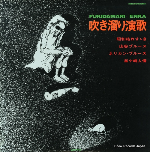 BLUE SOUND ORCHESTRA fukidamari enka YLT-118 - front cover