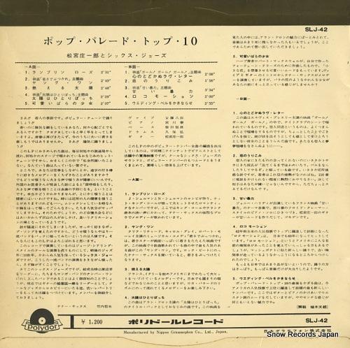 MATSUMIYA, SHOICHIRO, AND SIX JONES pop parade top 10 SLJ-42 - back cover