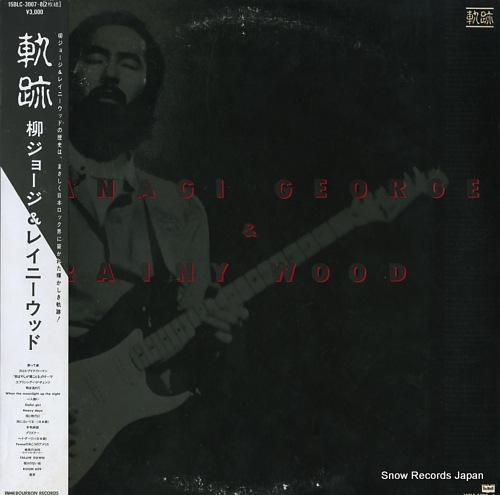 YANAGI, GEORGE, AND RAINY WOOD kiseki 15BLC-3007-8 - front cover
