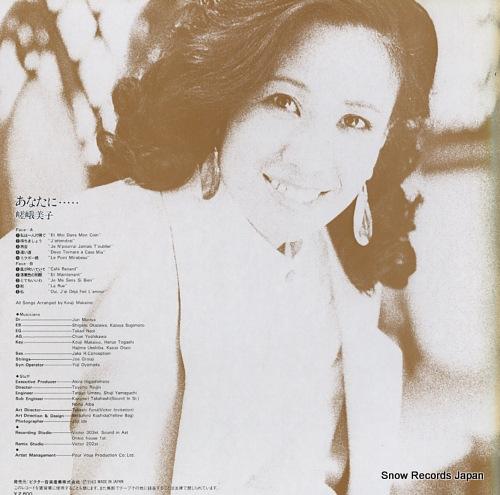 SAGA, YOSHIOKO anatani... VIH-28117 - back cover
