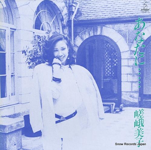 SAGA, YOSHIOKO anatani... VIH-28117 - front cover