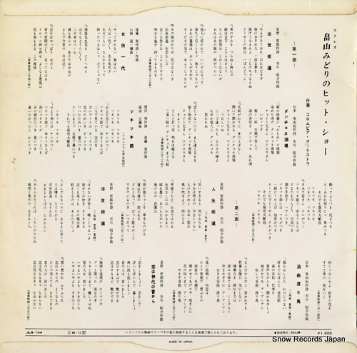 HATAKEYAMA, MIDORI hatakeyama midori no hit show JLS-104 - back cover