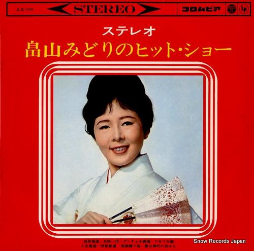 HATAKEYAMA, MIDORI hatakeyama midori no hit show JLS-104 - front cover