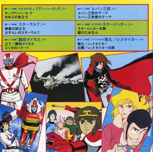 V/A テレビまんがアクションデラックス CS-7066
