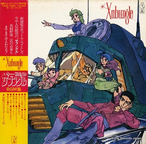 XABUNGLE bgm shu K22G-7082 - front cover