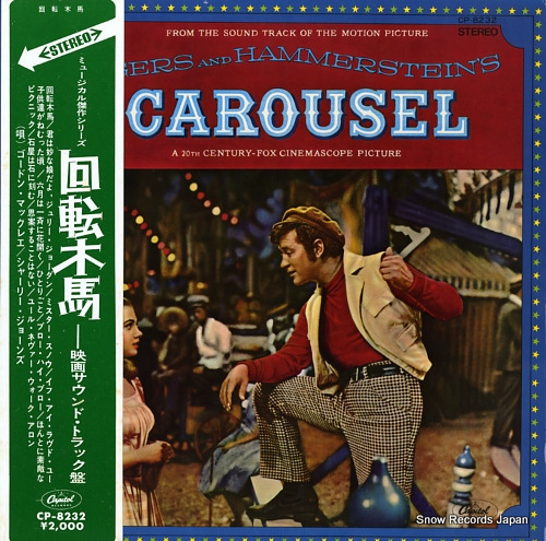 NEWMAN, ALFRED carousel CP-8232 - front cover