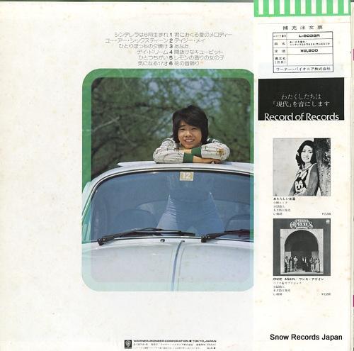 AIZAKI, SHINYA shinderera wa 6 gatsu umare / kininaru 17sai L-8038R - back cover