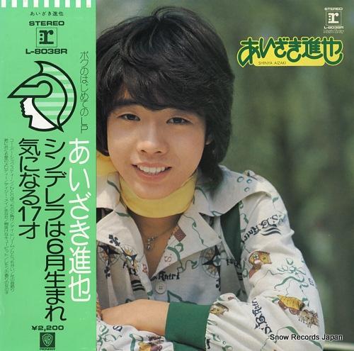 AIZAKI, SHINYA shinderera wa 6 gatsu umare / kininaru 17sai L-8038R - front cover