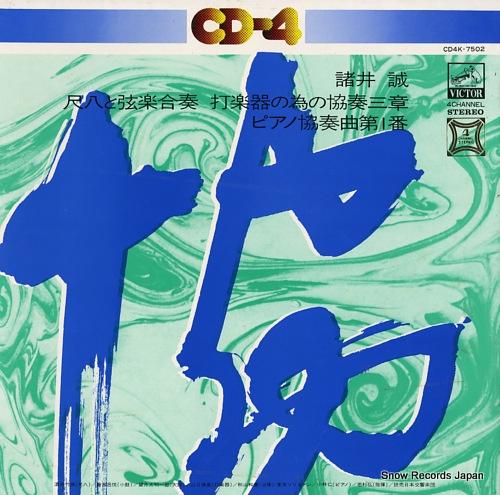 AKIYAMA, KAZUYOSHI / HIROSHI WAKASUGI makoto moroi; 3 concerto movements for a shakuhachi percussions and strings CD4K-7502 - front cover