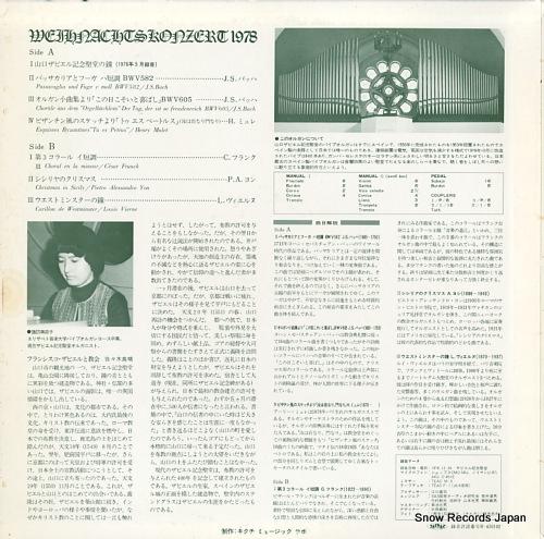 SUWA, MINAKO weihnachtskonzert 1978 KML-3001 - back cover