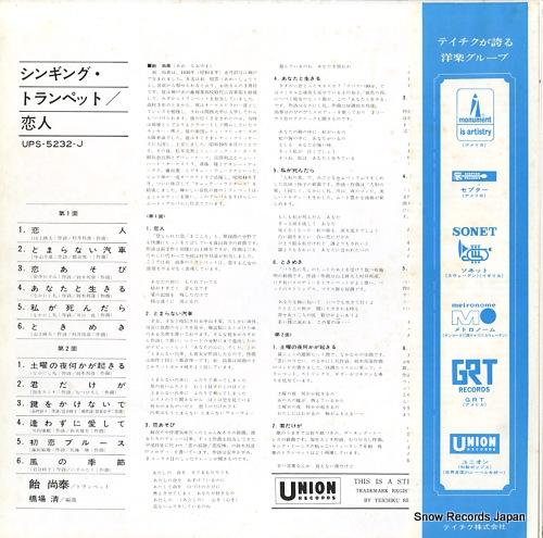 AME, NAOYASU singing trumpet UPS-5232-J - back cover