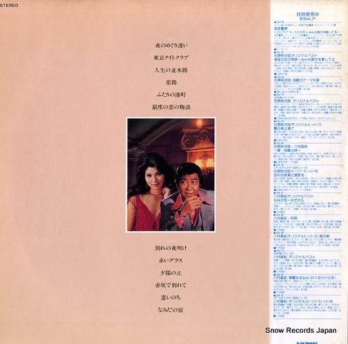 ISHIHARA, YUJIRO, AND AKI YASHIRO karei naru deai / miwaku no duet best 12 GM-97 - back cover