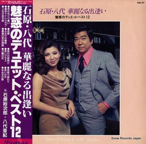 ISHIHARA, YUJIRO, AND AKI YASHIRO karei naru deai / miwaku no duet best 12 GM-97 - front cover