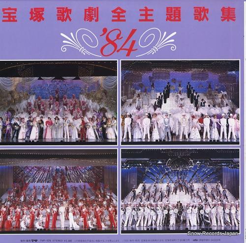 V/A takarazuka kageki zenshudaika shu '84 TMP-1074 - back cover