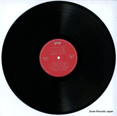 V/A takarazuka kageki zenshudaika shu '84 TMP-1074 - disc