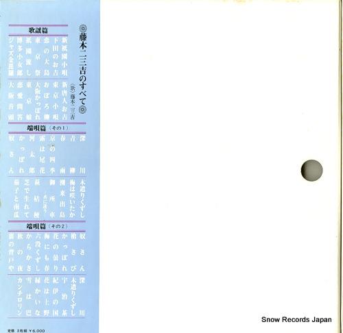 藤本二三吉 藤本二三吉のすべて WZ-7046/8