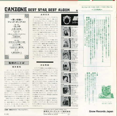 BONGUSTO, FRED canzone best star best album LAX108 - back cover