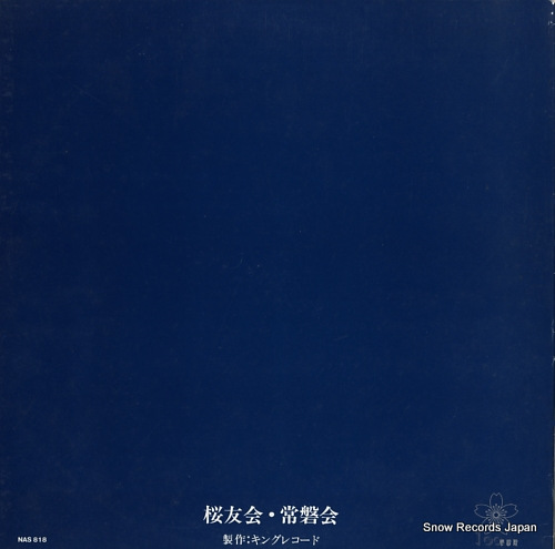 V/A gakushuin no uta NAS-818 - back cover