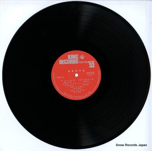 V/A gakushuin no uta NAS-818 - disc