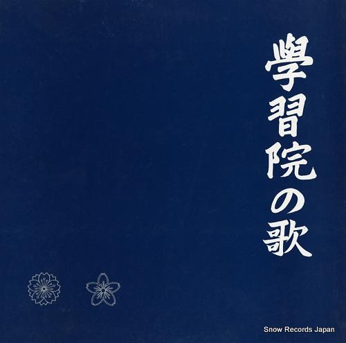 V/A gakushuin no uta NAS-818 - front cover