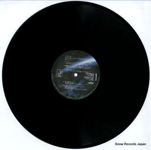 PATALLIRO the finale K25G-7133 - disc
